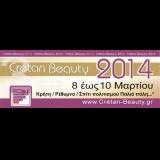 Cretan Beauty - Παγκρήτιο Φεστιβάλ Ομορφιάς και Styling 2013